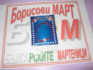 Гривна силиконова с надпис БАБА МАРТА , тънка  -минимално количество- 10бр.