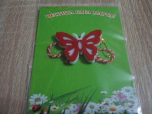 Пеперудка-мин.количество 10 бр.