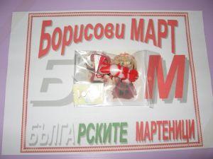 Гъсеница-мин.количество-10 бр.