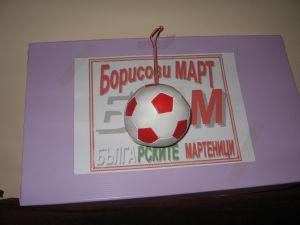 Футболна топка-мин.количество-2 бр.