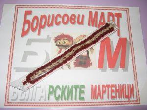 Плетена гривна-червено и бяло-мин.количество-10 бр.