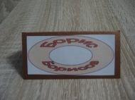 Тейбъл картичка - модел 5
