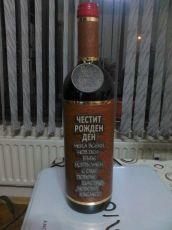 Декорирана бутилка вино-Честит рожден ден!