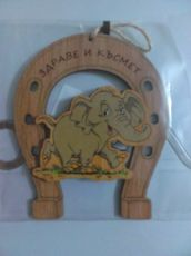 Подкова със слонче