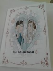 Покана младоженци