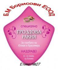 Персонален етикет за сватба от ПВЦ фольо
